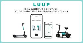シェアサイクルサービス「LUUP(ループ)」 非3密型の移動手段 として 5月25日から提供開始