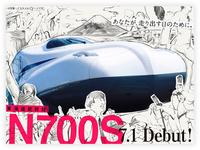 東海道新幹線「N700S」7/1デビュー!最高なポイントを紹介