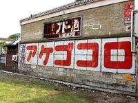 文字デザインが可愛い、酒屋さんの壁