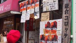 元祖鎌倉コロッケ「鳥小屋」