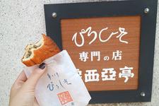 ピロシキ 324円(税込)