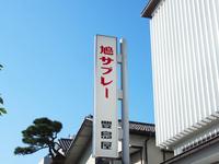 鎌倉はとサブレーカフェ