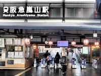 阪急 嵐山駅