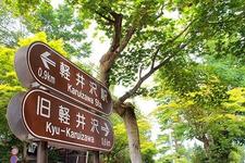 軽井沢でトレッキング、ガイドツアー、クラフト体験ができる施設 お得なクーポン付き