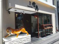「竹虎 六本木店」外観