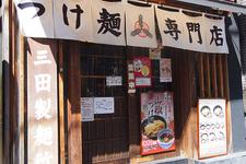 「三田製麺所 六本木店」外観