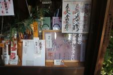 矢先稲荷神社「福禄寿」