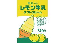 「レモン牛乳ソフトクリーム」390円(税込)