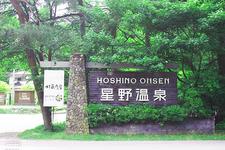 軽井沢で人気の観光スポット・星野エリアで楽しめることを施設紹介と併せて10つご紹介!