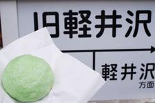 「わさび肉まん」350円(税込)