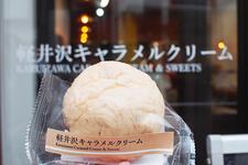 「ひんやりキャラメルクリームパン」250円(税込)