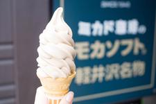ミカドコーヒー軽井沢旧道店のモカソフト