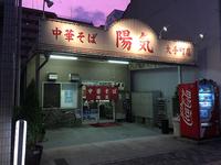 元祖広島ラーメンの味を気軽に堪能出来るラーメン店