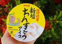 沖縄のスーパー・コンビニで買える限定アイスクリームまとめ