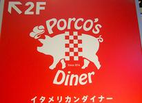 Porco's Diner 外観