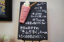 のど黒ソフト 550円