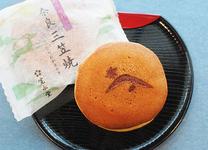 寛永堂 三笠焼き 110円(税抜)