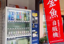 金魚泳ぐの自動販売機