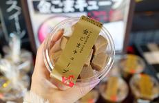 金ごまキューブ 20粒入り 700円(税込)