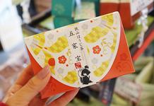 五家宝 5本入り 450円(税抜)
