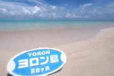 鹿児島県・与論島 百合ヶ浜