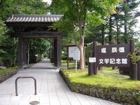 堀辰雄文学記念館