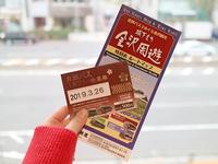 一日フリー乗車券 大人500円/小学生250円
