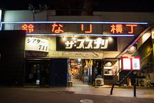 劇場「ザ・スズナリ」で演劇を観た後に、「鈴なり横丁」内でお食事♪