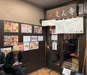 「つけ麺 えん寺」 外観