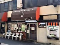 「ヨシカミ」外観