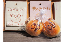 「ボンジュールモジョモジョ」の「パンダコッペ」 150円(税込)