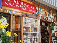 神楽坂にある「ねこの郵便局というなまえのお店」