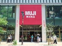 MUJI HOTEL(ムジホテル)