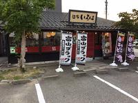 「富山ブラック麺家いろは射水本店」外観