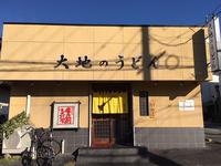 福岡市西区の住宅街にある大地のうどん本店。週末には多くの行列ができます。