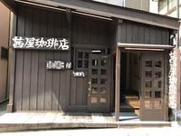 「茜屋珈琲店 旧道店」 外観