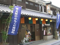 「桃太郎のからくり博物館」 外観