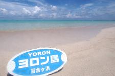 東洋の真珠!ヨロン島・百合ヶ浜。死ぬまでに行きたい絶景♡