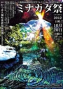 10月20日薬研温泉第一回ミナカダ祭り映像と音楽郷土料理 特産品販売等 薬研温泉ならではの森の文化祭