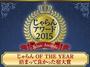 じゃらんアワード2015【泊まってよかった宿大賞 第1位】を昨年にひきつづき2年連続で受賞致しました!