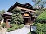 有馬温泉で一番小さな宿。有馬最古の旅館「御所坊」が運営する小宿