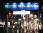 広島の繁華街【流川】が目の前!食事とお酒で、夜遊びを満喫できる!