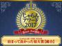じゃらんアワード2017 泊まって良かった宿大賞【総合部門】関東・甲信越エリア51-100室 3位