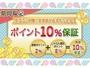 【6/1-14日までポイント10%還元キャンペーン中!】2019/6/16(日)-6/30(日)チェックインが対象☆