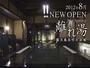 2012年8月オープン新大浴場「離れ湯 雨情」