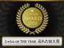「じゃらんアワード 2018年 売れた宿部門 東北エリア11-50室 部門」で3位を受賞!