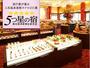 【夕食】一番人気!和洋中の豪華バイキング(イメージ)