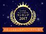 「チェーンホテルランキング2017」泊まってよかった「カップル・夫婦シーン」第1位(2018年7月発表)