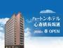 ハートンホテルグループ新店:「ハートンホテル心斎橋長堀通」2018年、春にオープンいたします。