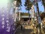 日本最古の巡礼「西国三十三所観音巡礼」
